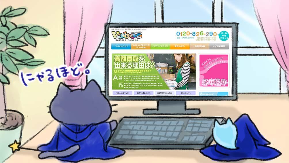 Vabooの買取サービス・口コミ紹介|評判通りの優良店なのか徹底解剖!