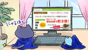 ブランディアの買取サービス・口コミ紹介│評判が悪く買取価格も安い?!