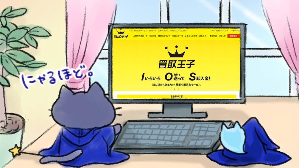 買取王子のサービス・口コミ紹介|最悪との評判は本当?利用者からの評価を公開!