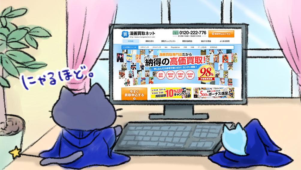 漫画買取ネットの買取サービス・口コミ紹介 安い・最悪と評判!低評価の理由を徹底調査!