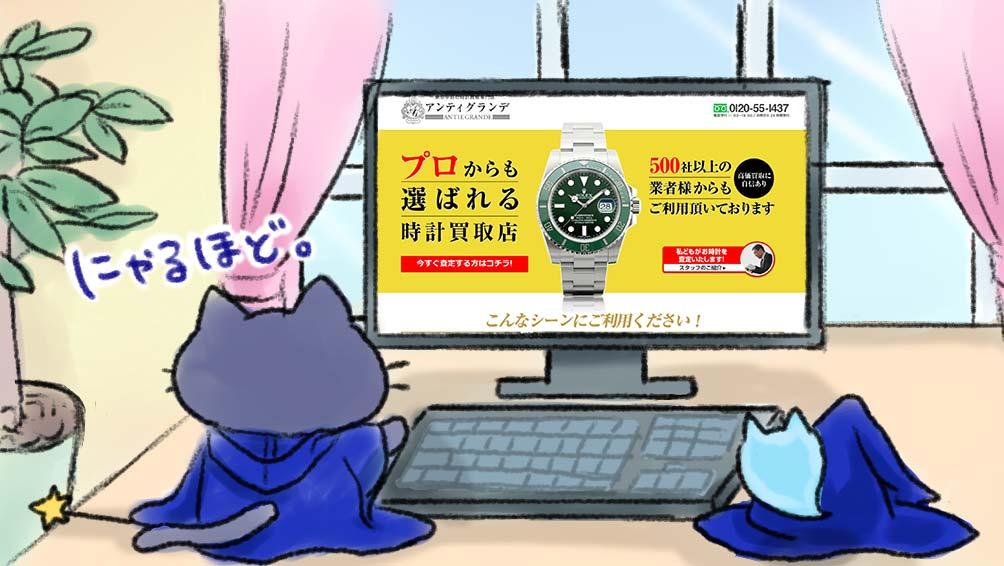 アンティグランデの買取サービス・口コミ紹介|時計買取の評判を調査した結果を公開!