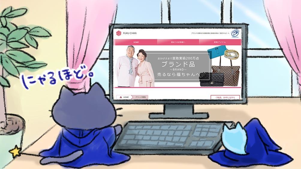 福ちゃんの買取サービス・口コミ紹介|着物や洋服の査定が安い?宅配買取を実態調査
