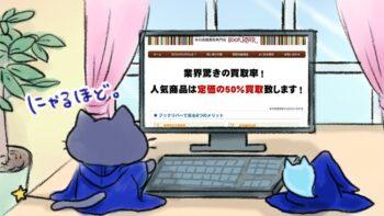 ブックリバーの買取サービス・口コミ紹介|評判が良い理由は?漫画も売れる?