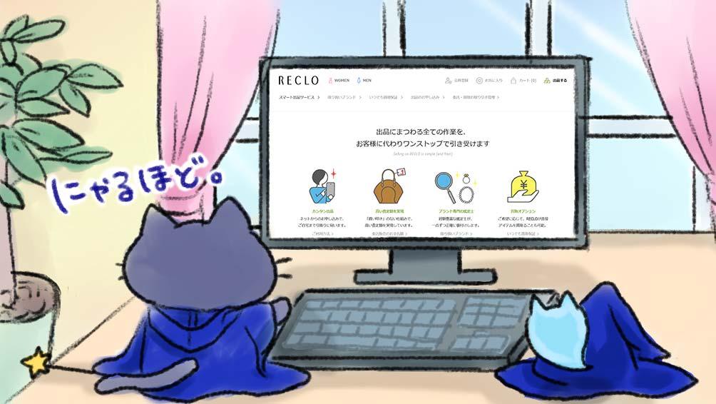リクロ(RECLO)の買取サービス・口コミ紹介|評判徹底調査!偽物も売ってるって本当?