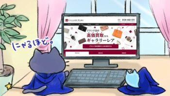 ギャラリーレアの買取サービス・口コミ紹介|お店の評判や買取の流れを詳しく紹介!