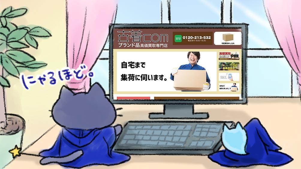古着comの買取サービス・口コミ紹介|買取価格が安いとの評判は本当なの!?